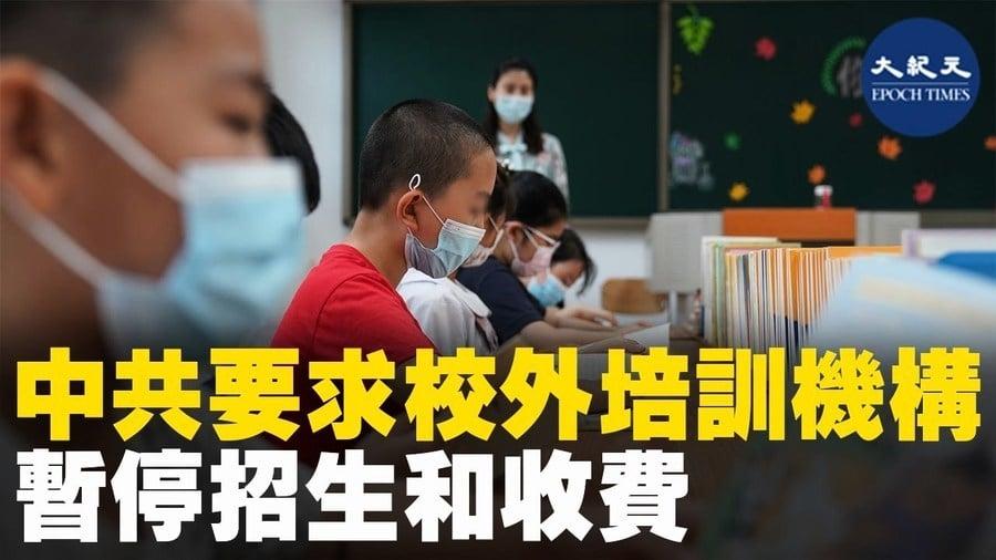 中共要求校外培訓機構暫停招生和收費