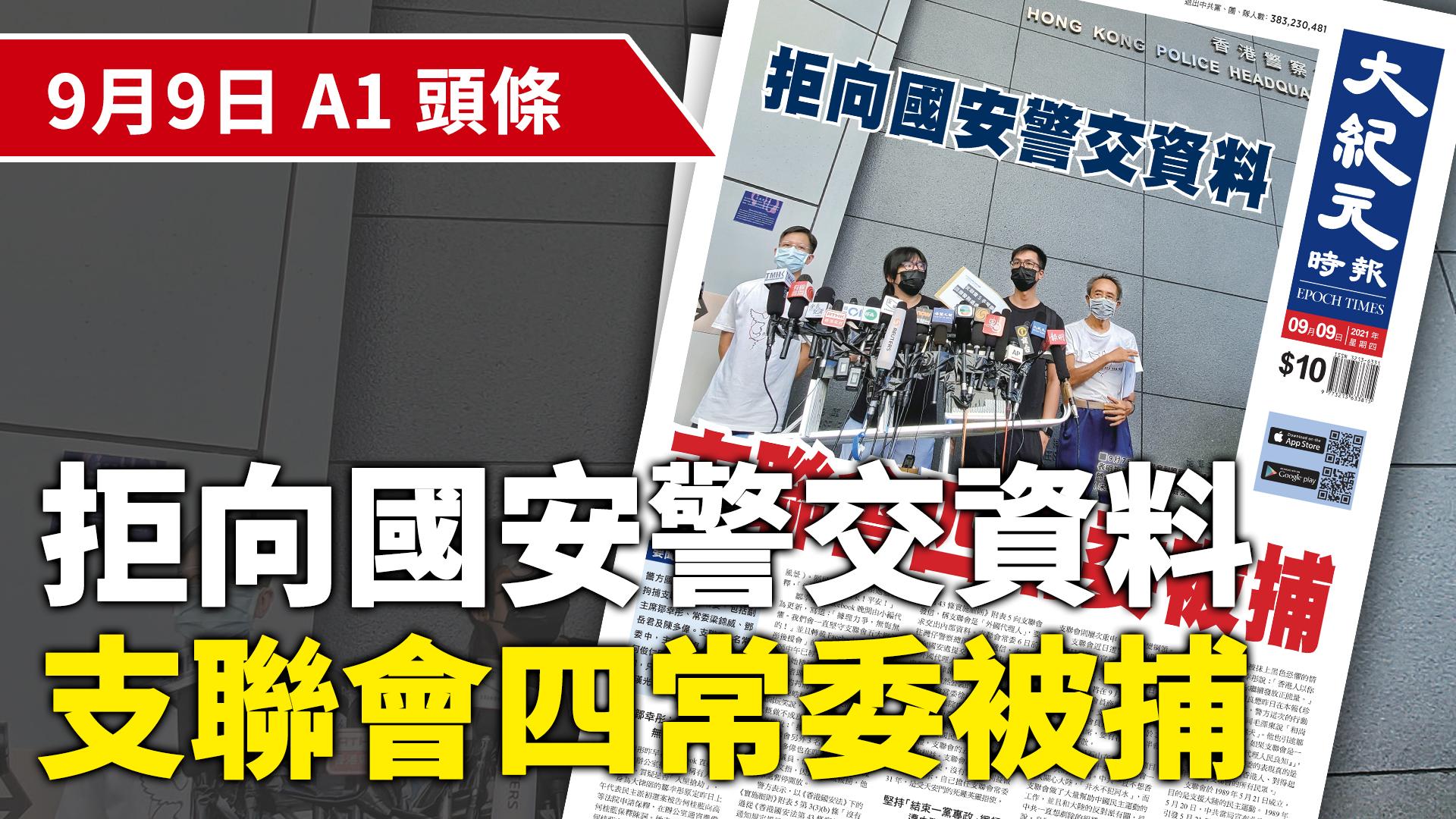 9月7日,支聯會到警察總部遞信,表明拒絕向國安處提交資料。左起:鄧岳君、鄒幸彤、梁錦威及徐漢光。(宋碧龍/大紀元)