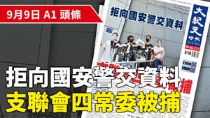 【A1頭條】拒向國安警交資料 支聯會四常委被捕