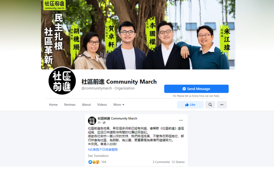 社區前進宣布解散 仍會為香港繼續努力