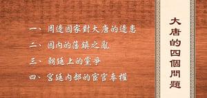 【笑談風雲】【兩宋繁華】第三章 漢藏法難 ②