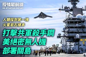 【9.9役情最前線】打擊共軍殺手鐧 美絕密無人機部署關島