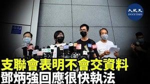 支聯會表明不會交資料 鄭炳強回應很快執法