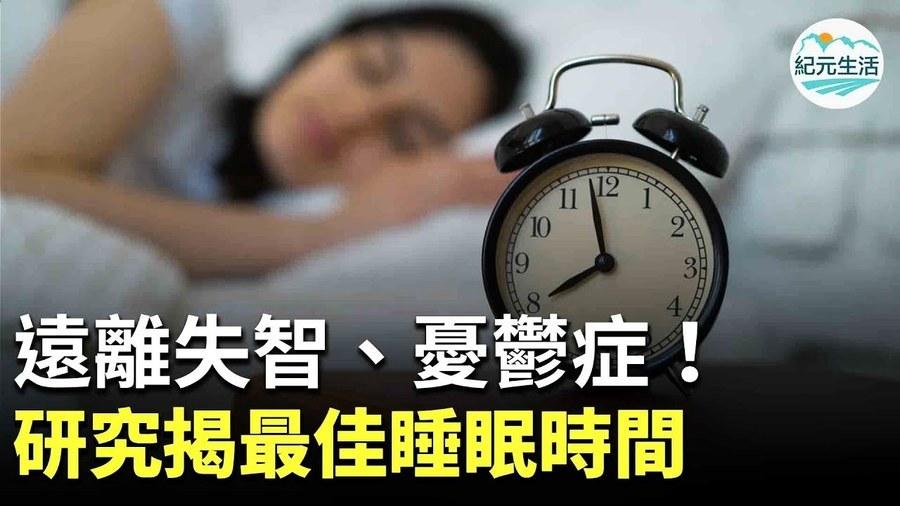 一項新研究指出,睡眠時間太短或太長都不利大腦的健康;最佳睡眠時間應為多長?睡太少、睡太久,會對健康造成哪些影響?