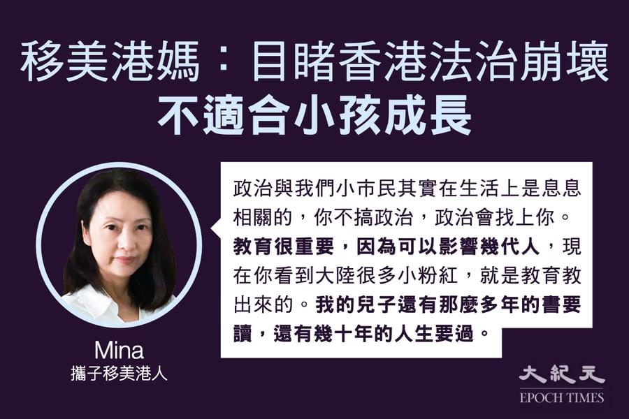 移美港媽Mina:目睹香港法治崩壞 不適合小孩成長