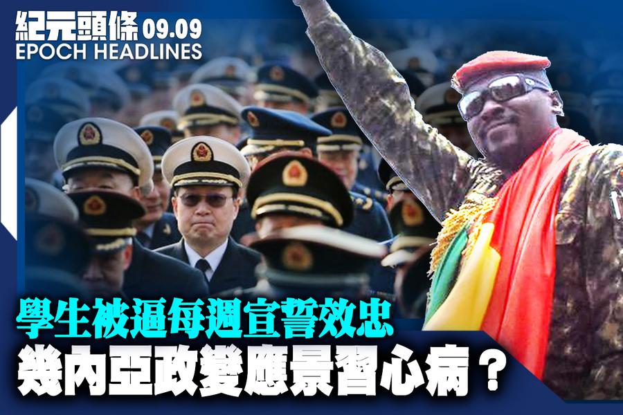 【9.9紀元頭條】幾內亞政變應景習心病?