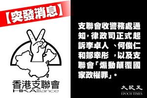 【快訊】律政司起訴支聯會「煽動顛覆」(更新)