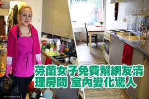芬蘭女子免費幫網友清理房間 室內變化驚人