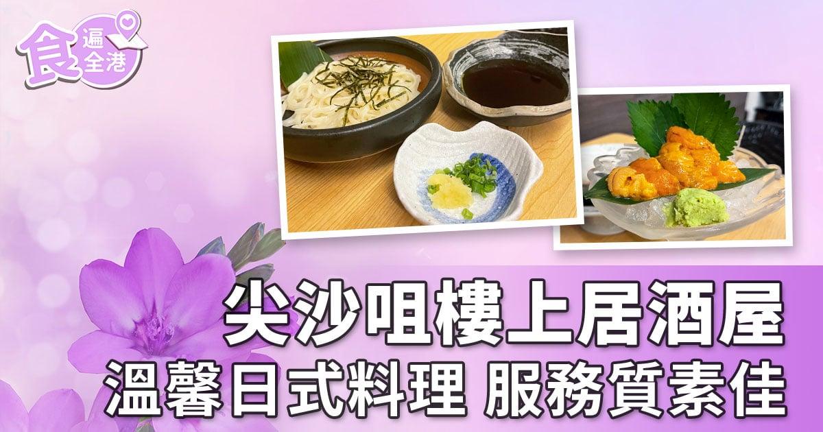 今期【食遍全港】,Yuki帶大家去尖沙咀樓上居酒屋鳥炎屋品嚐日式料理。(設計圖片)