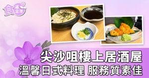 【食遍全港】尖沙咀樓上居酒屋溫馨日式料理 服務質素佳
