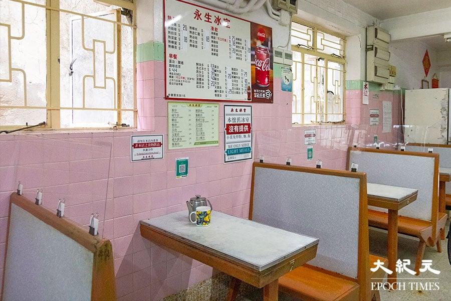 永生冰室設有粉紅色瓷磚牆身,舊式的木製卡位,地板總是打掃得乾乾淨淨。(陳仲明/大紀元)