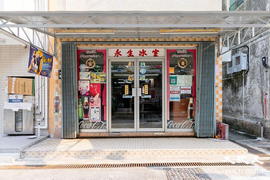 位於大澳漁村吉慶街的永生冰室,已有半世紀的歷史,舖面仍保持着六、七十年代的裝潢,時間彷彿在此凝固。(陳仲明/大紀元)