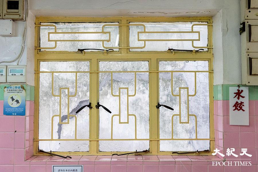 永生冰室的懷舊窗花。(陳仲明/大紀元)