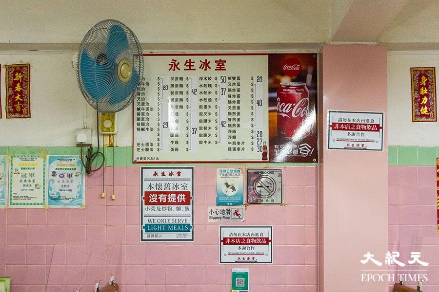 永生冰室的餐牌,並沒有太多的菜式,這裏最出名的餐點就是「水餃蛋米線」。(陳仲明/大紀元)