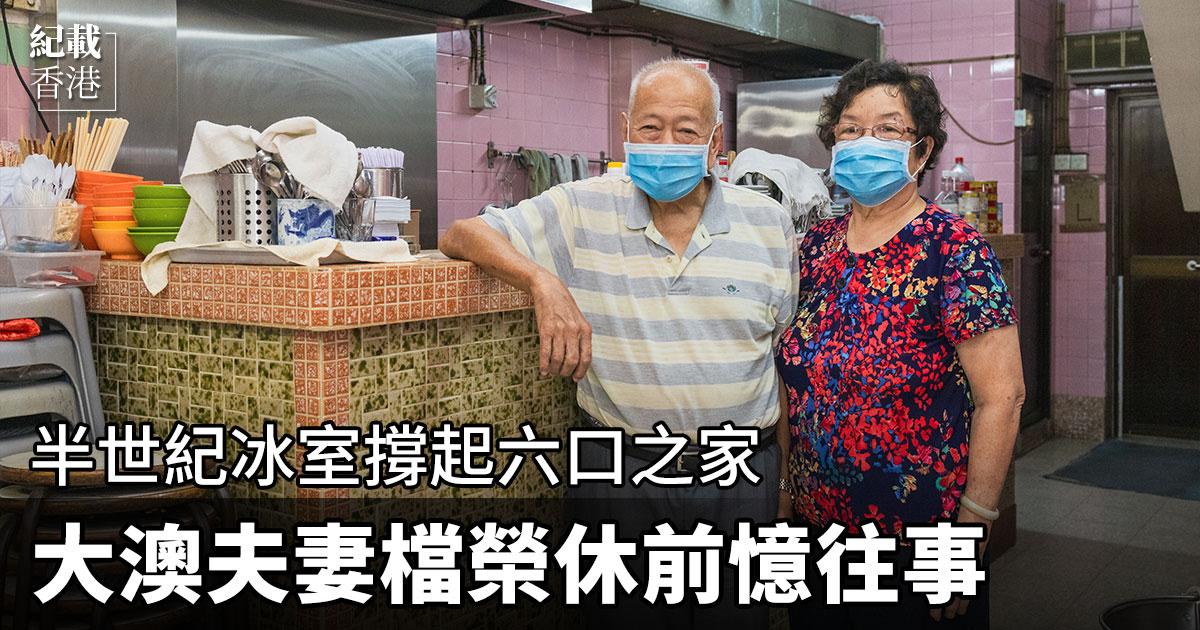 永生冰室負責人盧氏夫婦畢生辛苦經營冰室,把四個孩子撫養成人,如今他們決定榮休。(陳仲明/大紀元)