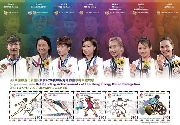 香港郵政將於10月28日發行以東京奧運為題的特別郵票及相關集郵品。(政府新聞處)