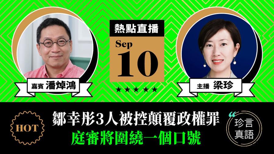【珍言真語】潘焯鴻:鄒幸彤三人被控顛覆政權罪  庭審將圍繞一個口號