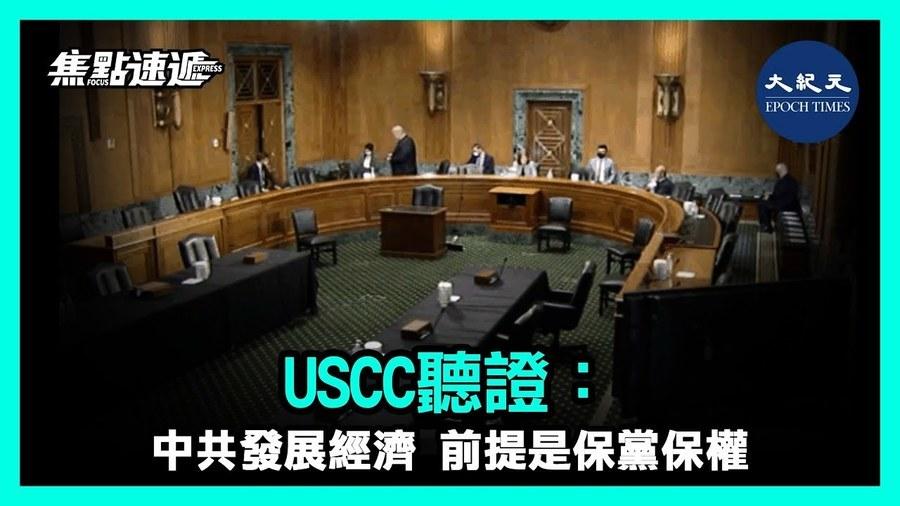 USCC聽證 中共發展經濟 前提是保黨保權