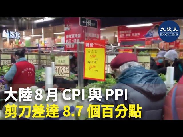 大陸8月CPI與PPI 剪刀差達8.7個百分點