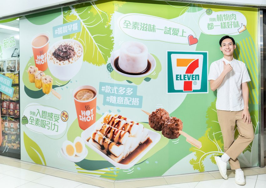 7-Eleven推期間限定HOTSHOT熱賣點  為素食者帶來「茹素體驗」