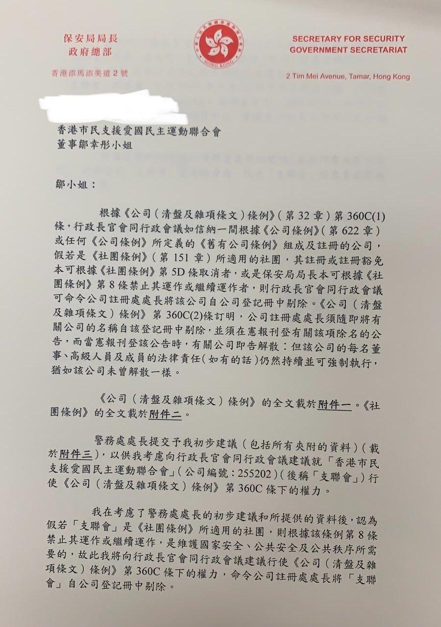 保安局局長鄧炳強予支聯會常委的信件。(支聯會提供)