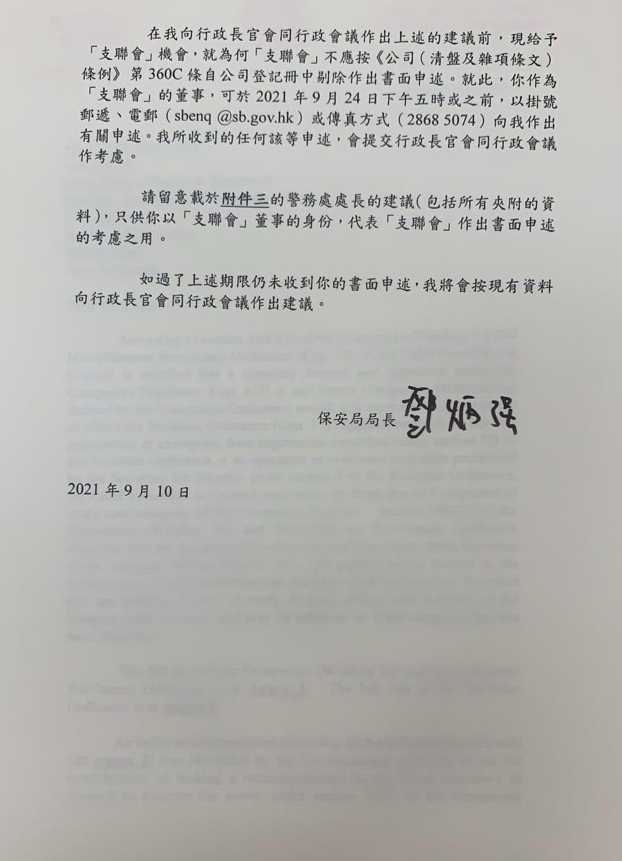 鄧炳強給支聯會的信件,稱擬向行政長官會同行政會議建議剔除支聯會的註冊。(支聯會提供)