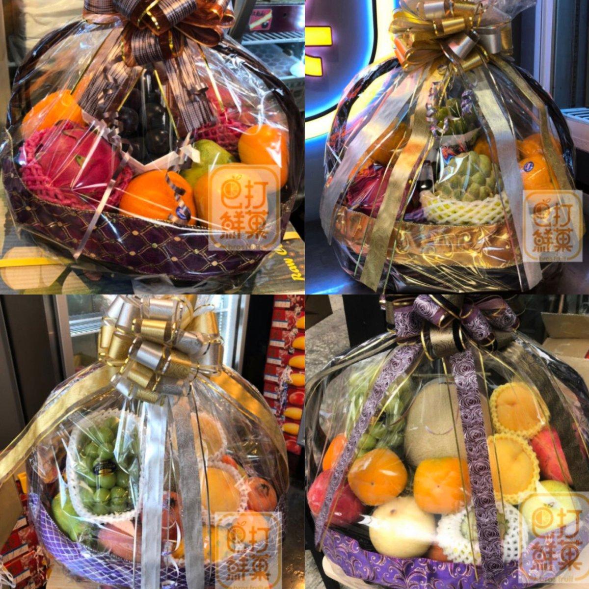 巴打鮮菓有4款果籃可供選擇(價錢由$888起)。