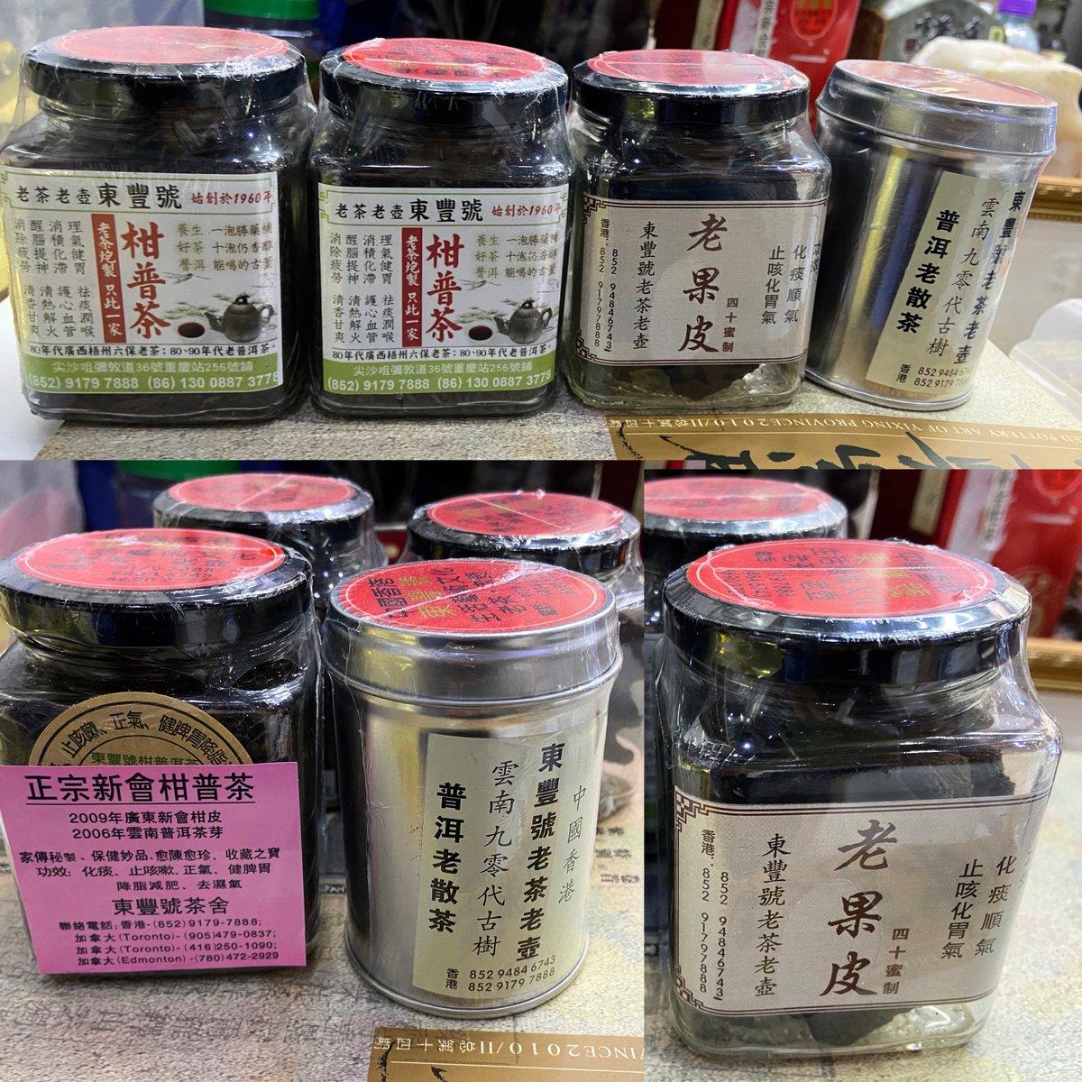 東豐號有售各款陳年普洱,中秋有8折優惠。
