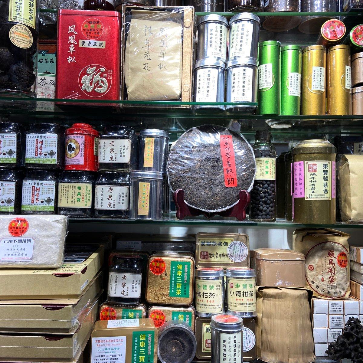 東豐號除了各款陳年普洱,還有售其他茶葉,中秋有8折優惠。