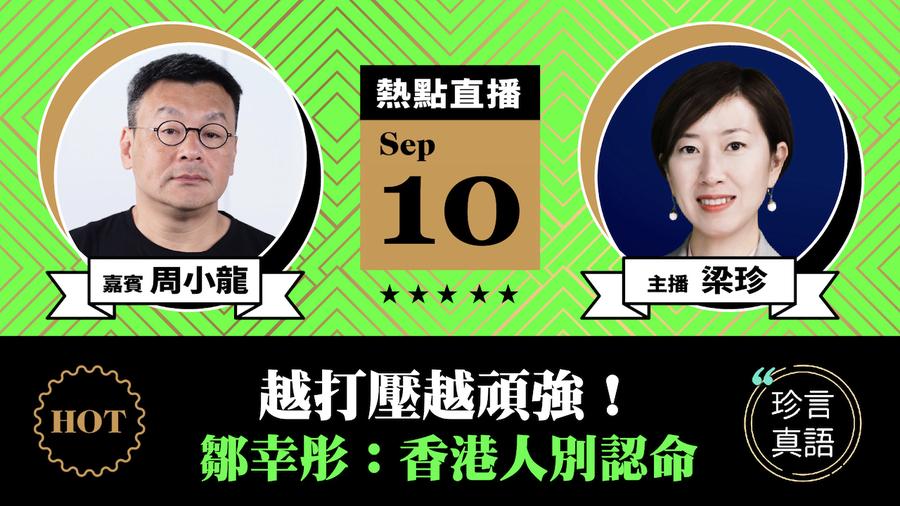 【珍言真語】周小龍:越打壓越頑強!支聯會五常委拒保釋