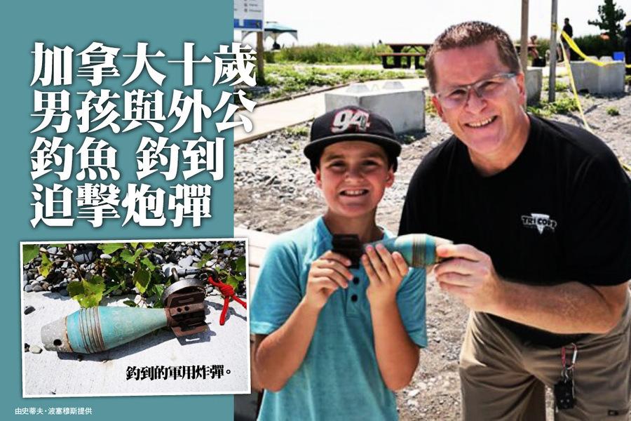 加拿大10歲男孩與外公釣魚 釣到迫擊炮彈