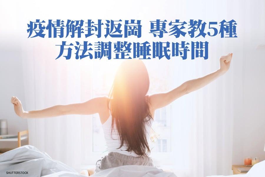 疫情解封返崗 專家教5種方法調整睡眠時間