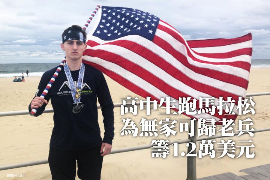 高中生跑馬拉松 為無家可歸老兵籌1.2萬美元