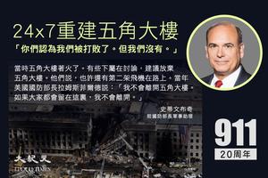 9.11廿周年 前國防部長助理回憶五角大樓被襲經歷