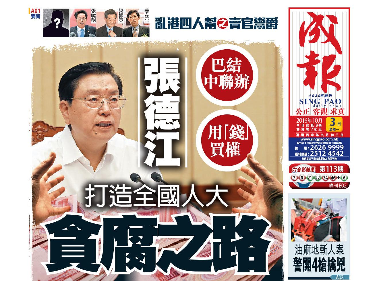 10月3日成報再猛批張德江的人大系統,並點名其背後靠山江澤民,並要求人大進行大大改革。(網絡擷圖)