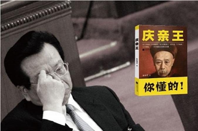 《鄧小平評傳》作家:打趙薇可能牽出曾慶紅家族
