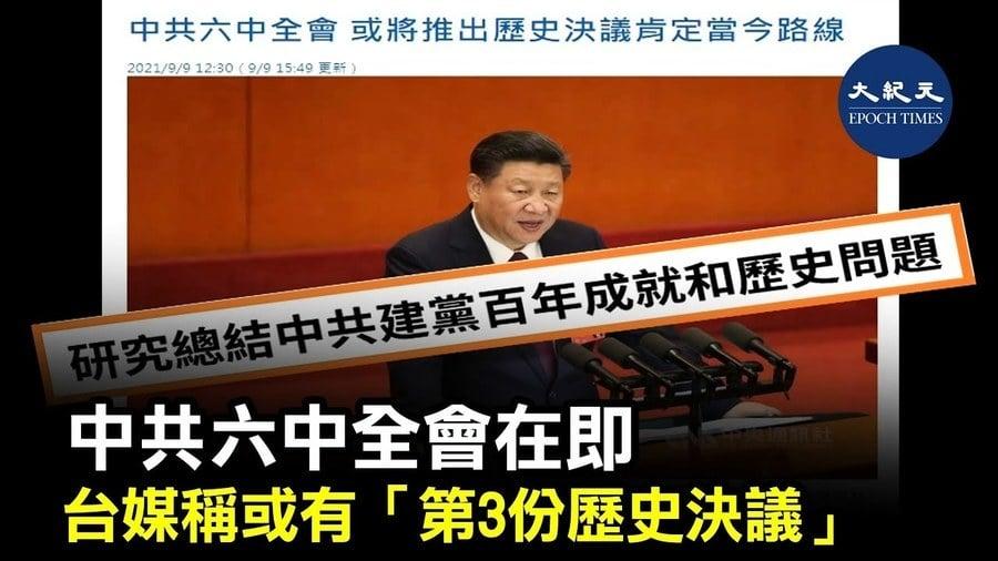 中共六中全會在即 台媒稱或有「第3份歷史決議」