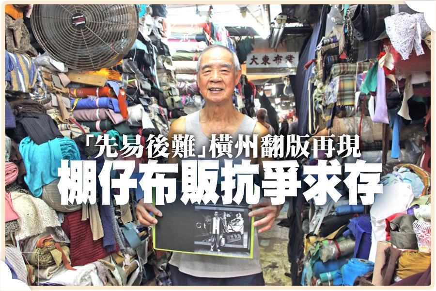 棚仔最年長的布販是83歲的陳如東,見證香港布業從全盛步向息微的歷史,他出售的布料曾被用來製作《一代宗師》電影內梁朝偉的戲服。他昨日向記者展示年輕時當模特兒的照片。(蔡雯文/大紀元)