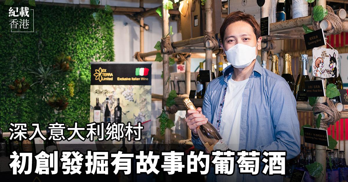 William走訪不同的國家時愛上了品酒,如今和兩位拍檔一起開創Ex Terra意大利酒代理品牌,將走訪意大利鄉村發掘到的美酒帶到香港。(陳仲明/大紀元)