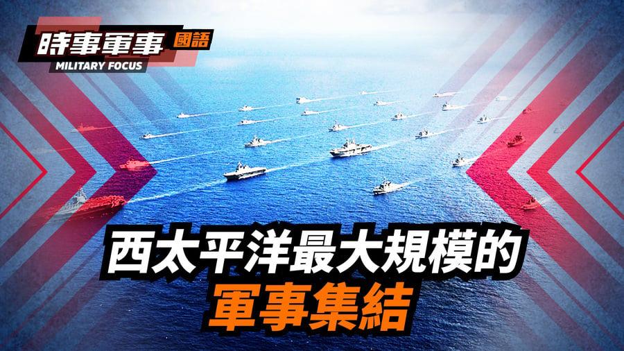 【時事軍事】西太平洋最大規模的軍事集結