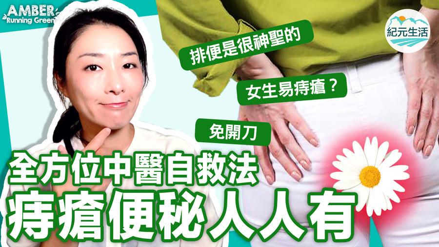 【Amber Running Green】痔瘡、便秘人人有,女性竟然比男性多?