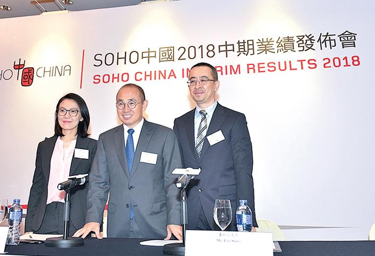 SOHO中國董事會主席兼執行董事潘石屹(中)在香港召開的2018年中期業績發布會上。(郭威利/大紀元)