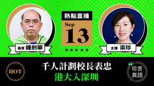【珍言真語】鍾劍華:千人計劃校長表忠  港大入深圳