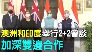 澳洲和印度舉行2+2會談 加深雙邊合作