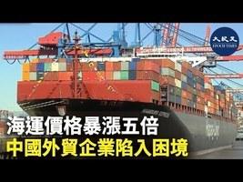 海運價格暴漲五倍 中國外資企業陷入困境