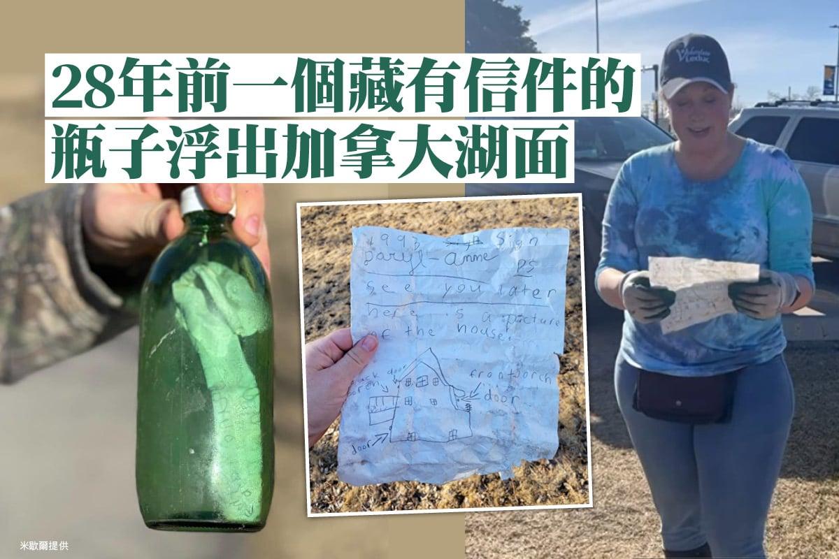 信寫於1993年,被密封在一個漂流瓶裏。(米歇爾提供)