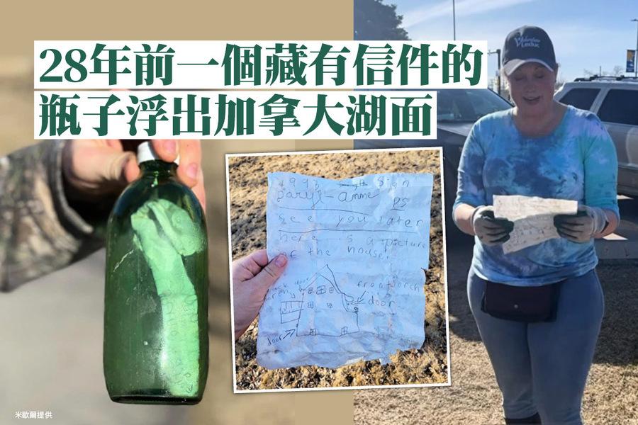 28年前一個藏有信件的瓶子浮出加拿大湖面