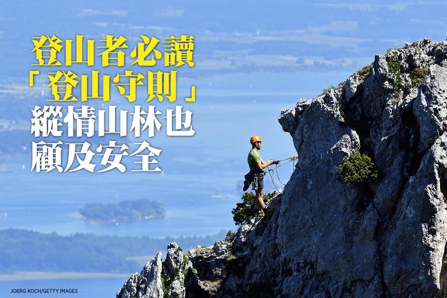 登山者必讀「登山守則」縱情山林也顧及安全