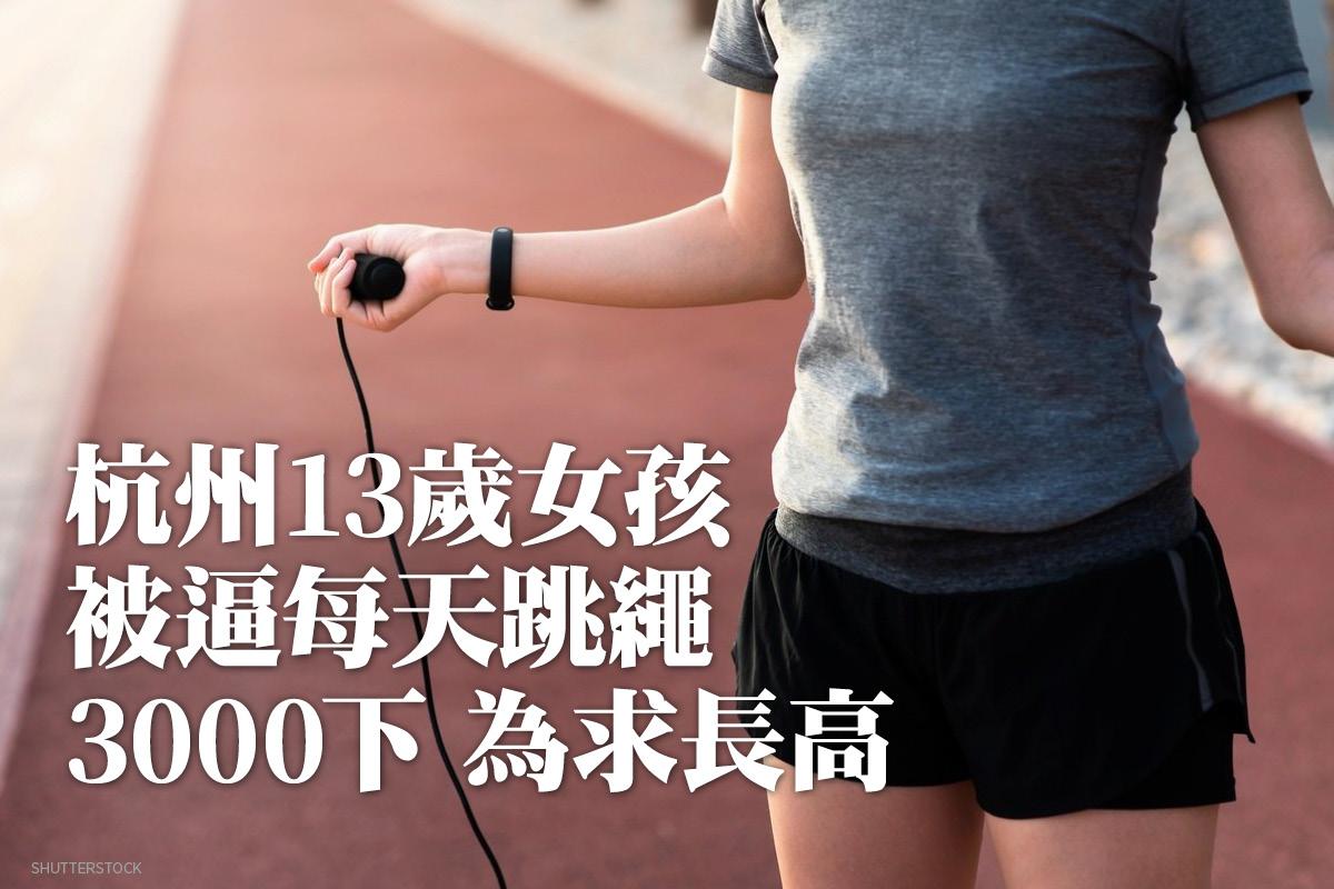浙江杭州一名媽媽要求13歲女兒每天跳繩3,000下,以便長高一點。圖為一名女子在跳繩,與本文無關。(Shutterstock)