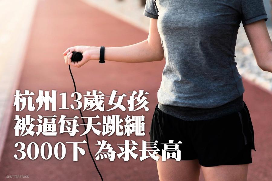 杭州13歲女孩被逼每天跳繩3000下 為求長高